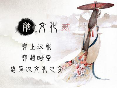汉服文化传承文化介绍以及款式类型